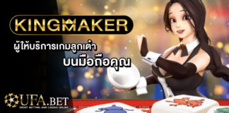 King Maker UFABET