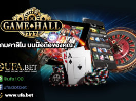 Game Hall UFABET